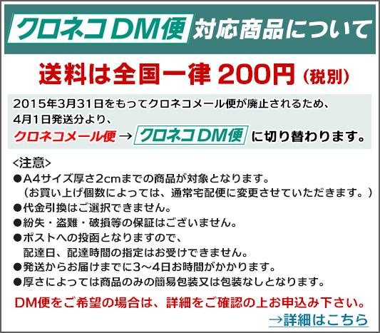 ファクトリーダイレクトメール便発送全国均一律200円(税別)