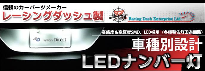 信頼のレーシングダッシュ(RacingDash)製高角度&高輝度SMD  LED採用(各種警告灯回避回路)激白!車種別設計LEDナンバー灯BMW、Audi、ベンツ、VW、ポルシェ、AlfaRomeo、MINI、FIAT、プジョー、ホンダ、トヨタ、日産、その他
