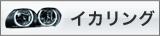 ■イカリング■
