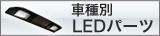 ■車種別LEDパーツ■