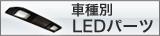 ■車種別LEDパーツ■