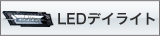 ■LEDデイライト■