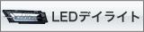 ■LEDデイライト■