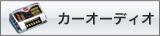 ■カーオーディオ■