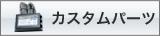 ■カスタムパーツ■